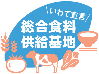 IwateSengen