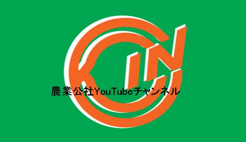 農業公社YouTubeチャンネル
